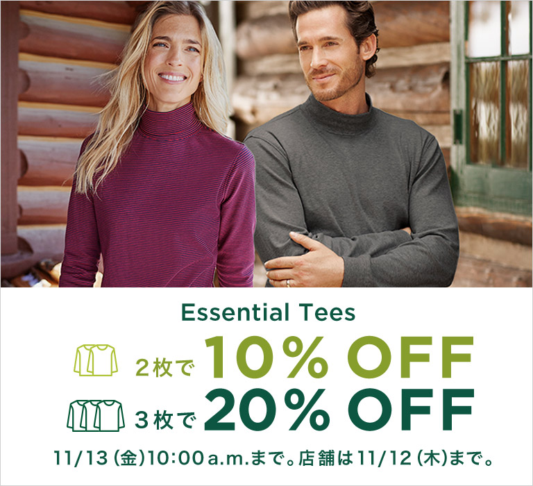 Essential Tees 2枚で 10% OFF、 3枚で 20% OFF