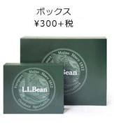 ボックス(3サイズ)¥300+税
