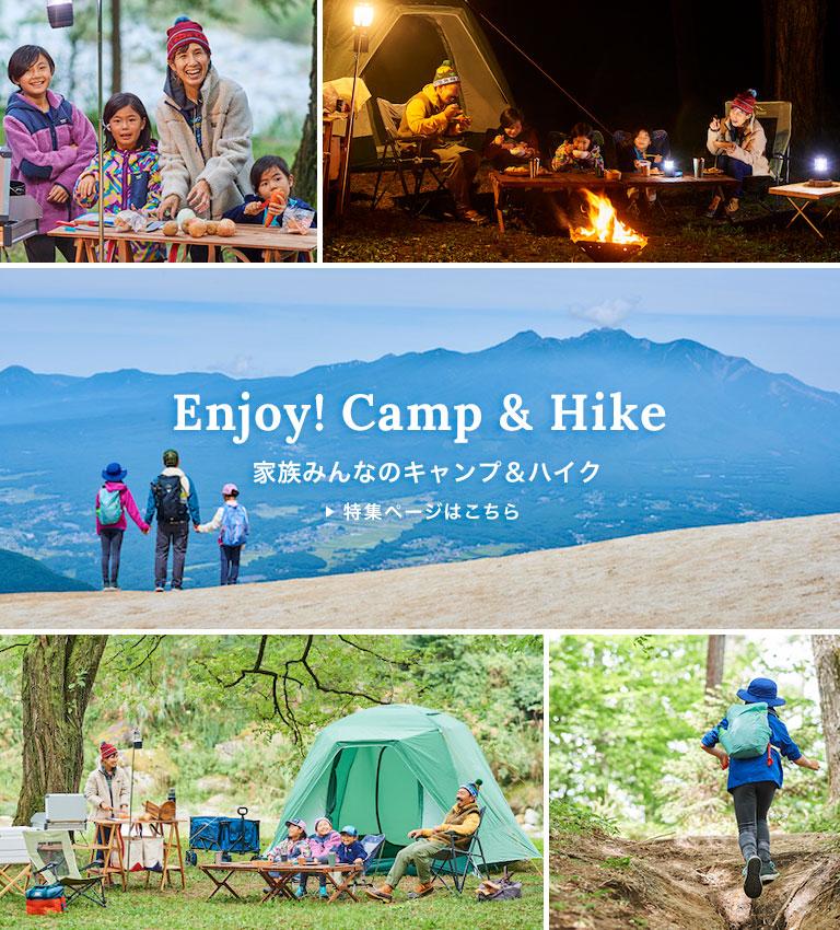 Enjoy! Camp & Hike 家族みんなのキャンプ&ハイク