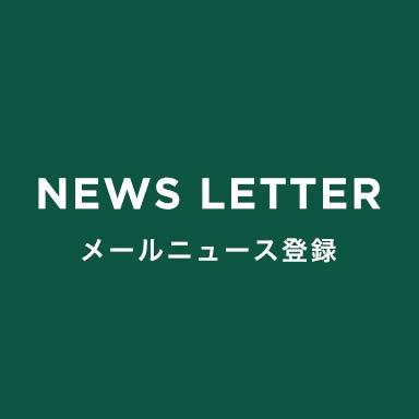 メールニュース登録