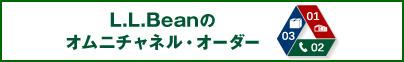 L.L.Beanのオムニチャネル・オーダー
